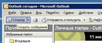 Настройка подписей электронной почты в Outlook 2003