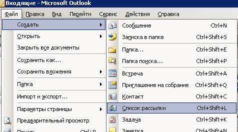 Создать список рассылки в outlook 2003