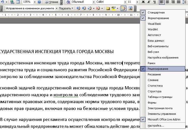 Отслеживание изменений в документах Word 2003
