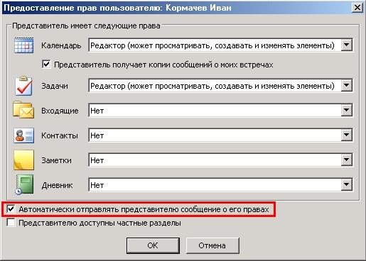 Использование представителя в Outlook