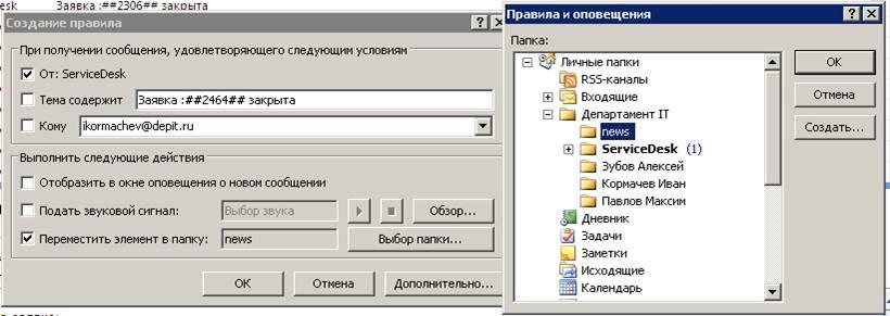 Настройка сортировки писем в папки в Outlook 2007