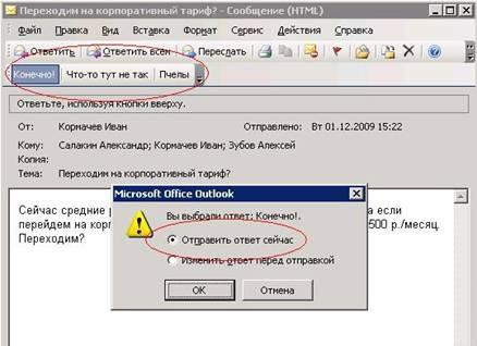 Проведение опросов в Outlook 2003