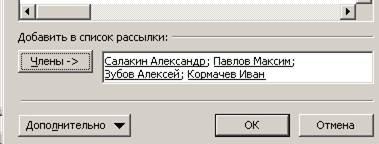 Создание списка рассылки в Outlook: выберите членов списка рассылки