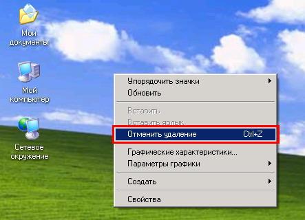 Отмена удаления или перемещения файла в Windows