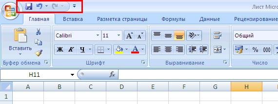Панель быстрого запуска в Office 2007