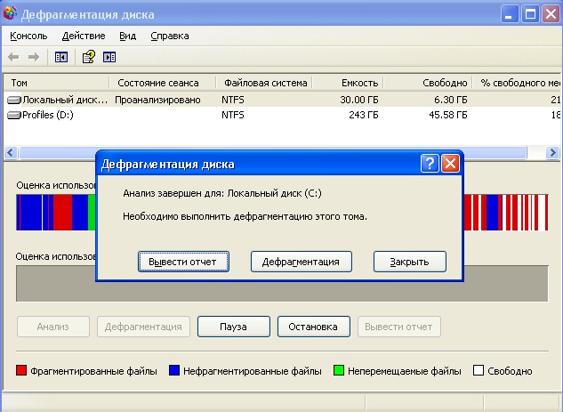 Дефрагментация дисков в Windows XP