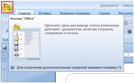 Word microsoft office для шаблоны