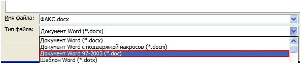 Сохранение документов Microsoft Office 2007 в старом формате