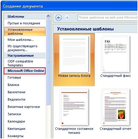 Создание документа, с указанием на категорию Microsoft Office Online