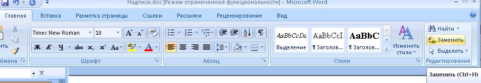 Замена форматирования в документах Word