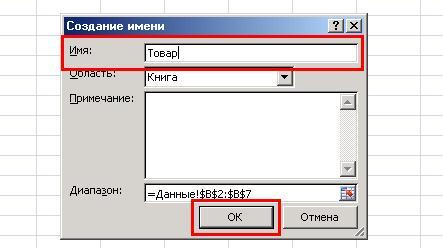 Выпадающий список значений ячейки Excel: имя списка