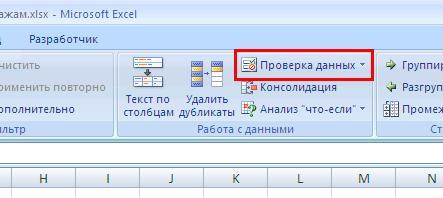 Выпадающий список значений ячейки Excel: проверка данных