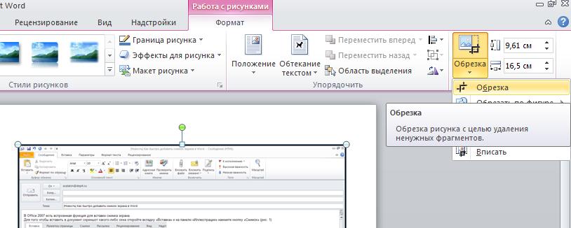 Как быстро добавить снимок экрана в документ Office 2010