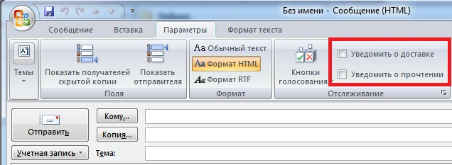 Настройка уведомлений о прочтении в Outlook 2007