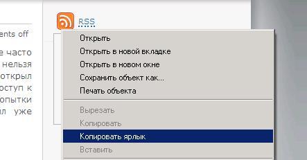 Использование RSS-каналов в Outlook