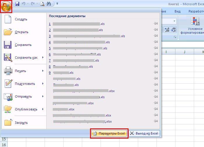 Смена имени пользователя в Microsoft Office