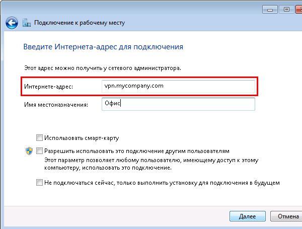 Настройка VPN-подключения в Windows 7
