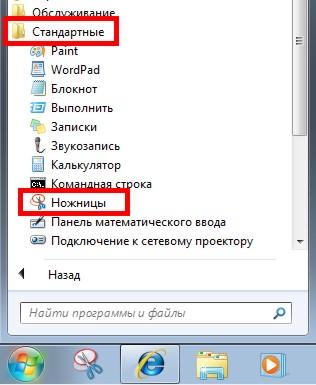 Как сделать снимок экрана или приложения в Windows 7
