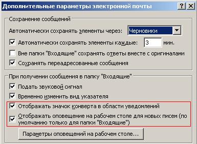 Изменить частоту проверки новых почтовых сообщений в Outlook