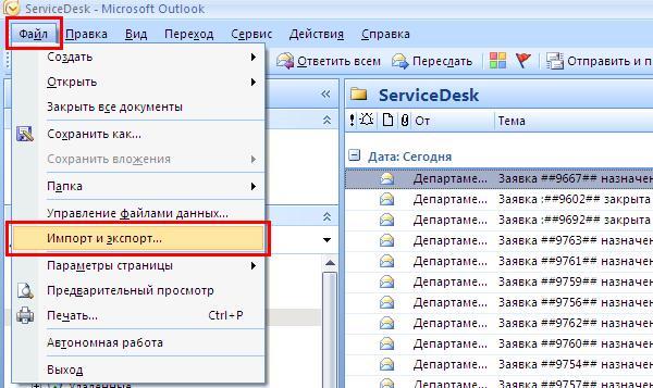 Импорт и экспорт контактов в Outlook 2007 - подготовка к импорту