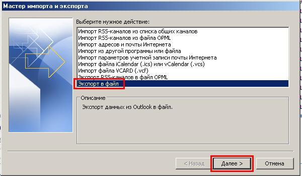 Импорт и экспорт контактов в Outlook 2007 - экспорт контактов