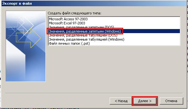 Импорт и экспорт контактов в Outlook 2007 - выбор формата экспорта