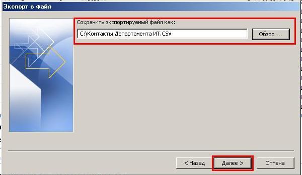 Экспорт контактов в Outlook 2007 - формат файла для сохранения