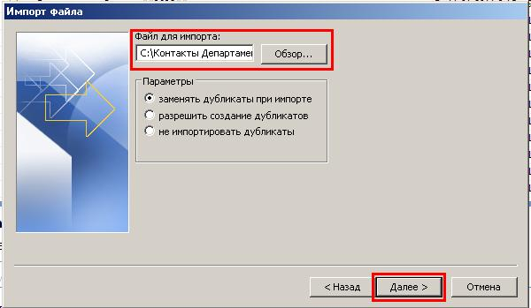 Импорт контактов в MS Outlook 2007 - выбор файла