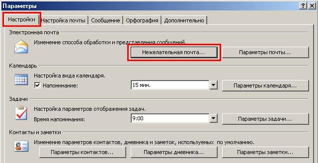 Фильтр нежелательной почты в Outlook 2007