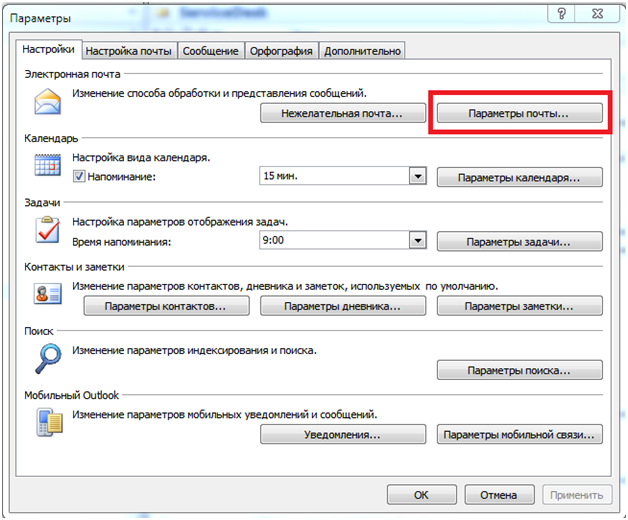 Сохранение ответов на письма в отдельных папках Outlook