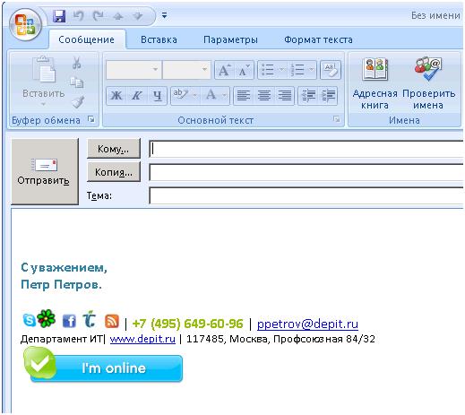 Отображение текущего статуса Skype в подписи Outlook