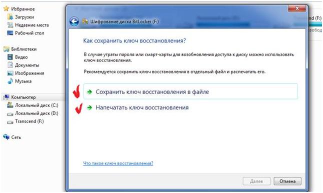 Использование встроенного шифрования в Windows 7