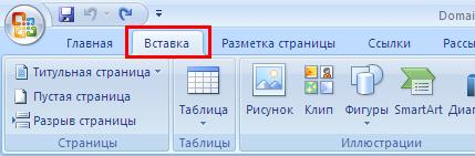 Нумерация страниц в Word 2007