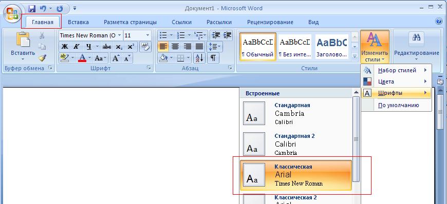 Как сделать в microsoft word один шрифт