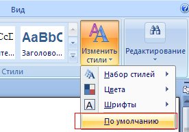 Изменение шрифта по умолчанию в Microsoft Word 2007