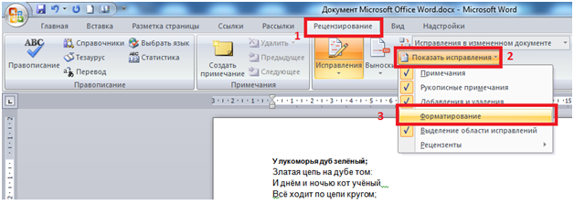 Отключение отображения форматирования в отслеживании изменений в документе Word