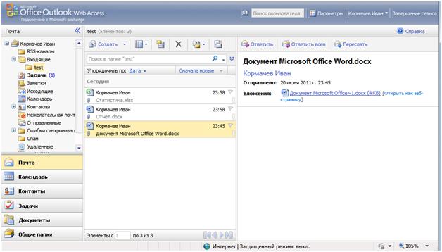 Хранение файлов в почтовых папках Outlook