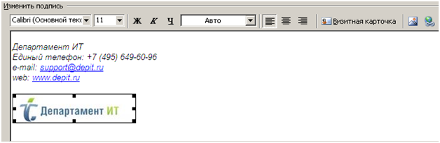 Создание подписи с картинкой и гиперссылкой в Outlook 2007
