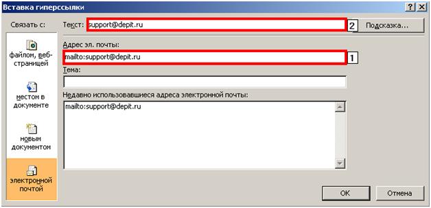 Создание подписи с гиперссылкой в Outlook 2007