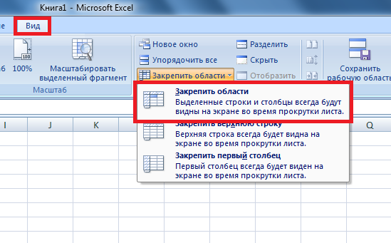 Закрепление и блокировка строк и столбцов в Excel 2007