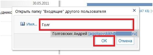 Подключение дополнительного ящика в Outlook Web Access