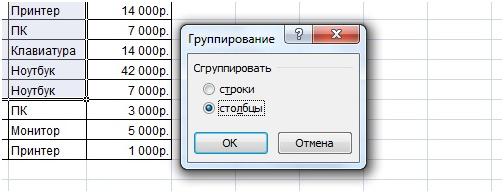 Группировка ячеек в Excel 2007