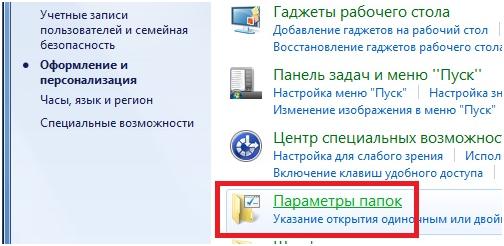 Включение отображения зарегистрированных типов файлов в Windows 7