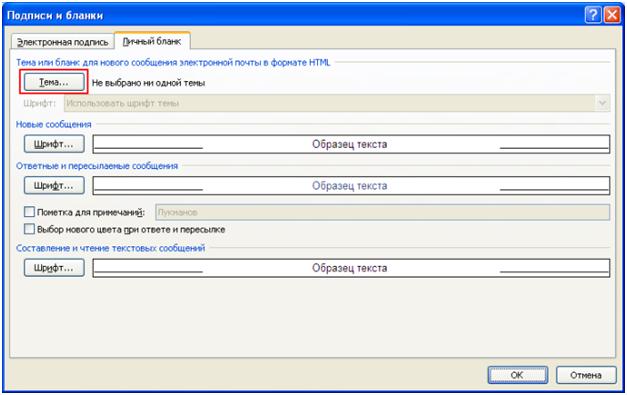 Индивидуальное оформление писем в Outlook 2007