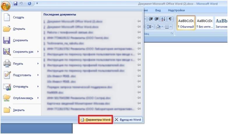 Как создать doc или docx файл?