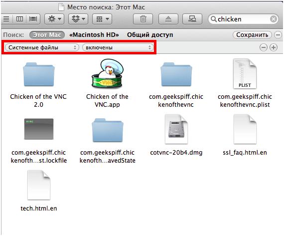 Управление приложениями в Mac OS X