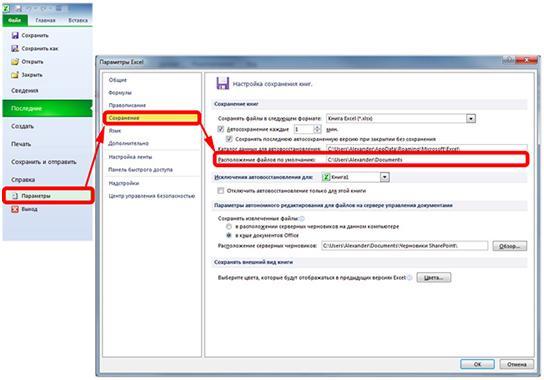 Изменение папки открываемой по умолчанию в Office 2010 (2007)