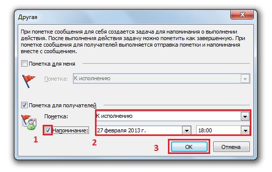 Установка напоминаний получателям в письмах Outlook 2010