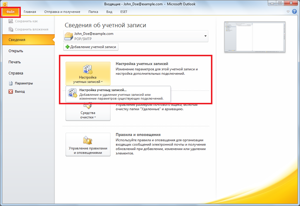 Сохранение писем на почтовом сервере Outlook 2010