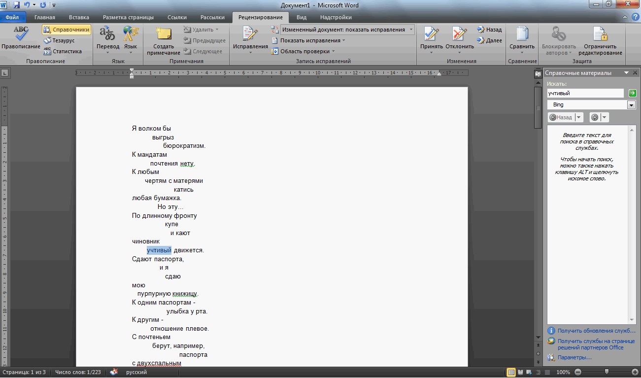 Подбор синонимов и антонимов в приложениях Microsoft Office
